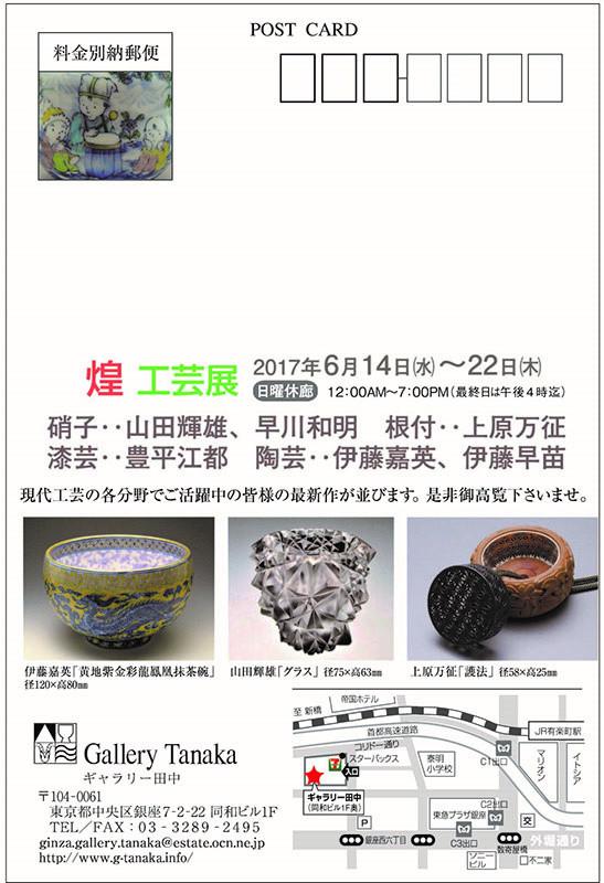 tanaka2017_2.jpg