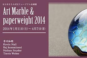 早川和明 ガラスアート Art Marble paperweight2014 Kazuaki Hayakawa Glass Art