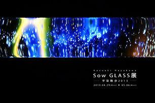 Sow GLASS展 宇宙散歩2013 早川和明ガラスアート Kazuaki Hayakawa Glass Art
