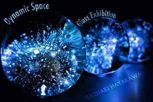 ダイナミックスペース 早川和明ガラス展 志賀高原ロマン美術館 Kazuaki Hayakawa Glass Art