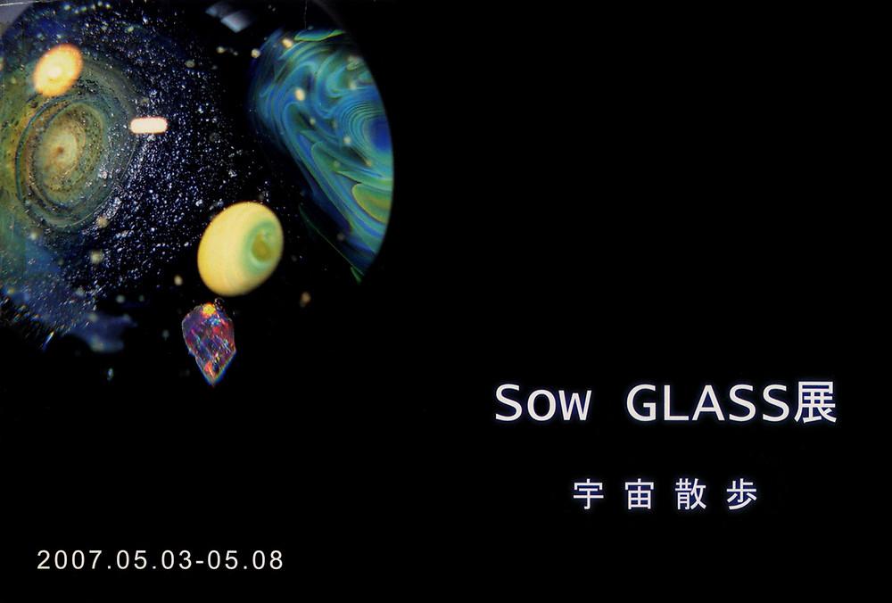 早川和明 宇宙散歩2007年