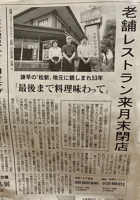 毎日新聞松新取材記事.JPG