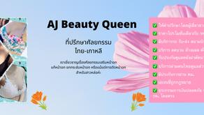 AJ Beauty Queen ที่ปรึกษาศัลยกรรมไทย-เกาหลี