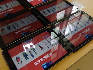 「特殊學校校本教材電子化計劃」電子書試教分享(常識、視覺藝術)