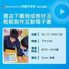 停課不停學(網上直播) - 書店下載現成教材及輕鬆製作互動電子書*
