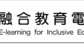 第二屆執委成員名單融合教育協會
