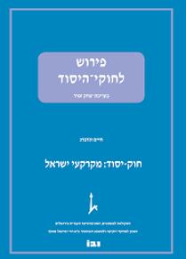 חוק יסוד מקרקעי ישראל.png