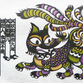 九尾狐(山海経・南山首経/青丘山)