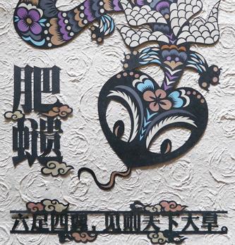 ひい(山海経・西山首経/大華山)