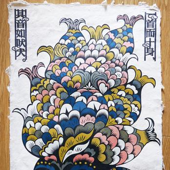 何罗鱼(山海経・北山首経/明之山)