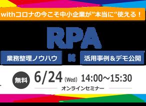 【オンラインセミナー】RPAで自動化する業務整理ノウハウと活用事例&デモ公開(参加無料)
