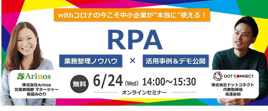 RPA業務整理&事例セミナートップ画像.png