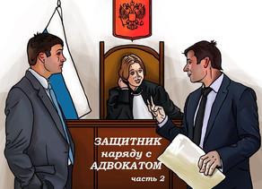 Защитник наряду с адвокатом....часть 2