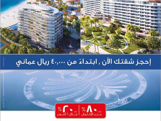 EXCLUSIVE INVITATION TO MUSCAT SALES EVENT