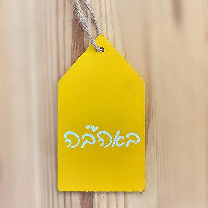 תגית באהבה צהוב