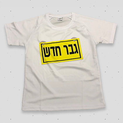 חולצת ילדים מידה 8