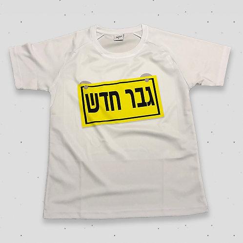 חולצת ילדים מידה 12