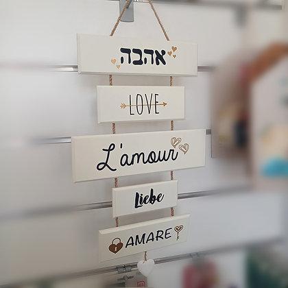 ברכת האהבה
