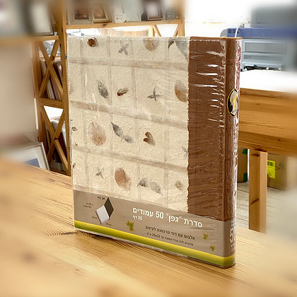 אלבום פרגמנט 50 עמודים זאביק