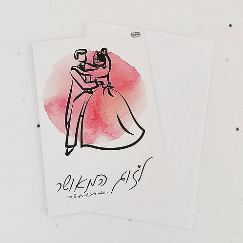 כרטיס ברכה לזוג המאושר