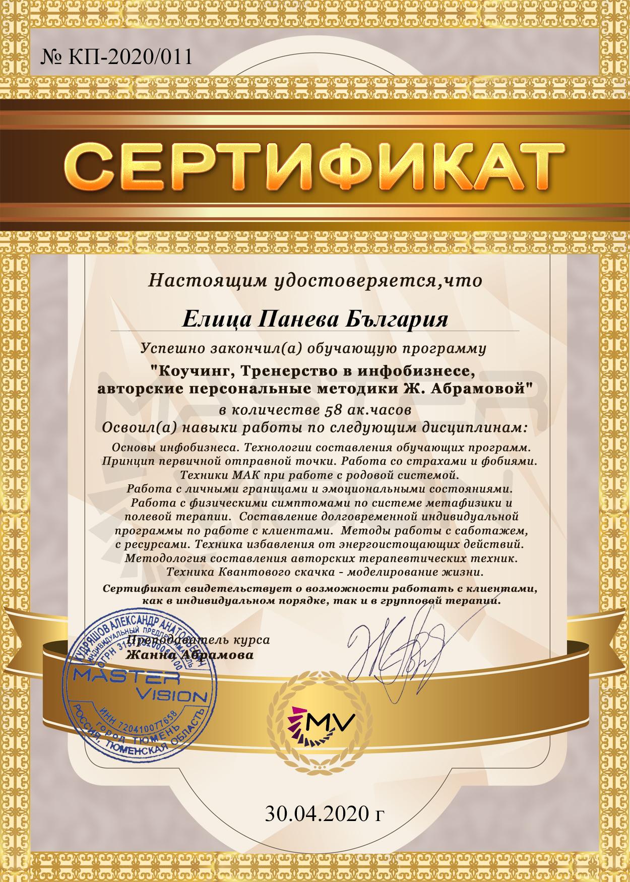 Елица Панева коуч-специалист