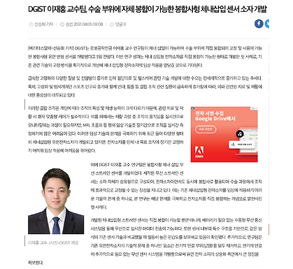 The paper in Nature Electronics has been highlighted in Korean press