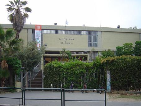 בית ספר בצומת