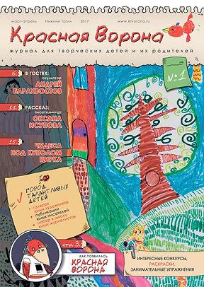 """Детский журнал """"Красная ворона"""", первый детский культурный журнал, журнал об искусстве, о творчестве детей, на фоне детский яркий рисунок, заказать детский журнал"""