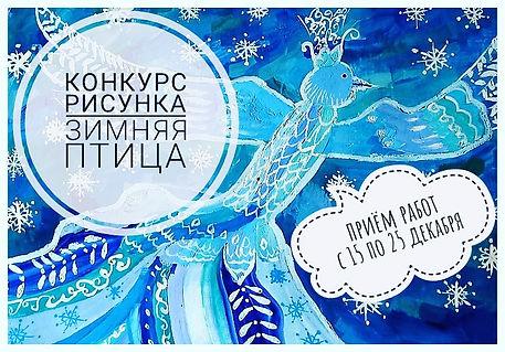 """Афиша конкурса детского рисунка """"Зимняя птица"""", организваный арт-студией """"Красная ворона"""", на фоне детский рисунок гуашью птицы корлевы оттенками синего и голубого цвета"""