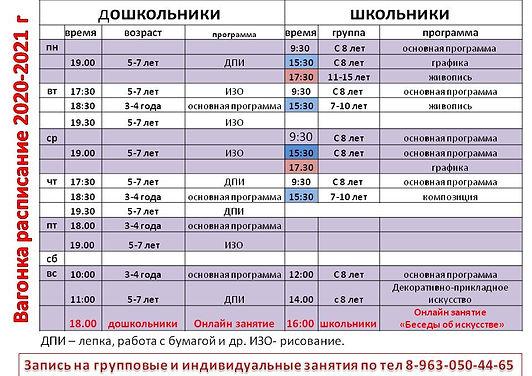 расписание творческих занятий 2020-2021 в Дзержинском районе города Нижний Тагил студии Красная ворона