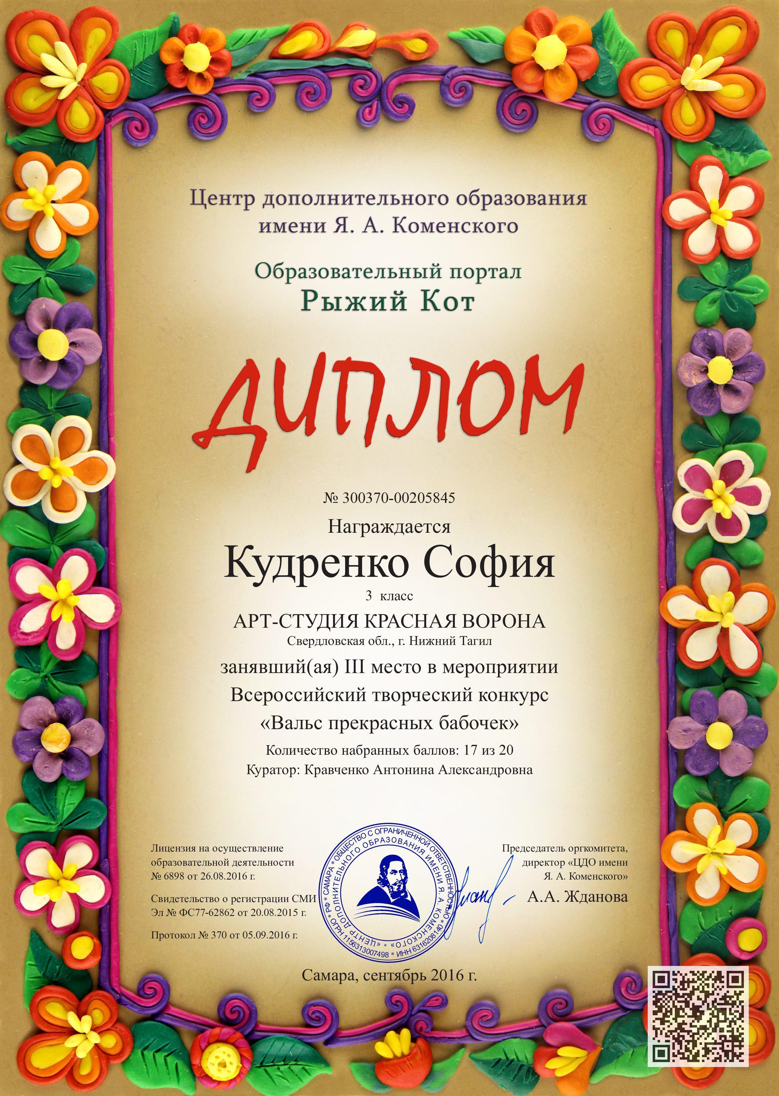 Кудренко София 3 место