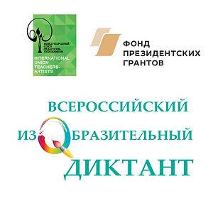 логотип Всероссийский изобразительный диктант, фонд презедентских грантов, международный союз педагогов-художников