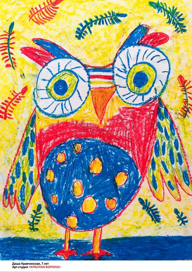 Сказочная сова