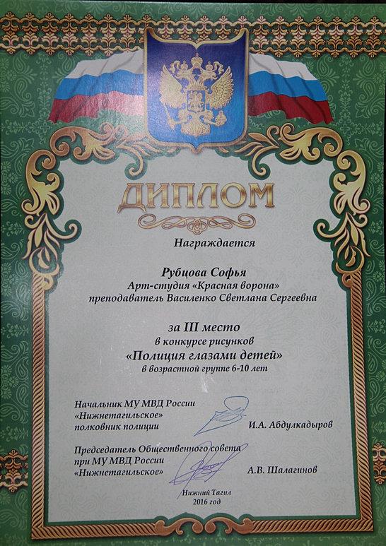 Арт студия Красная ворона Дипломы  Диплом победителя Полиция
