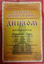 епархиальный диплом Аверьяновой Дарьи