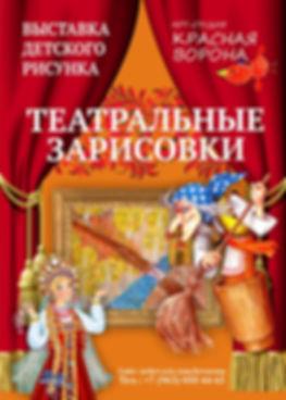 """афиша """"Театральные зарисовки"""""""
