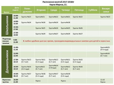 Расписание занятий студии Красная ворона, Ленинский район, рамка с цветными ячейками, развивающие занятия в Нижнем Тагиле, занятия для детей 2017 - 2018 год, курсы ювелирного искусства, творческие занятия для взрослых, уроки рисования, индивидуальные занят
