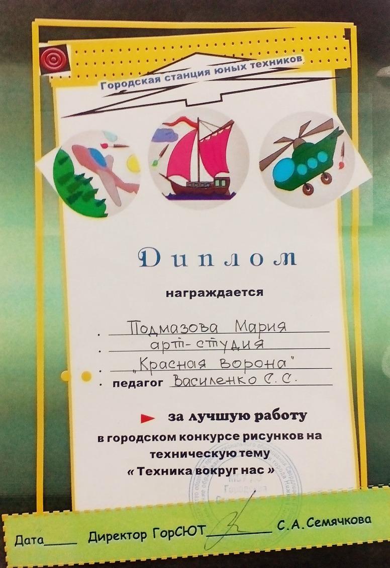 Диплом победителя за лучшую работу