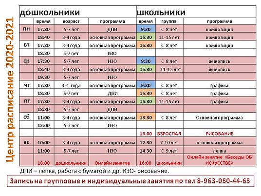 расписание творческих занятий 2020-2021 в Ленинском районе города Нижний Тагил студии Красная ворона
