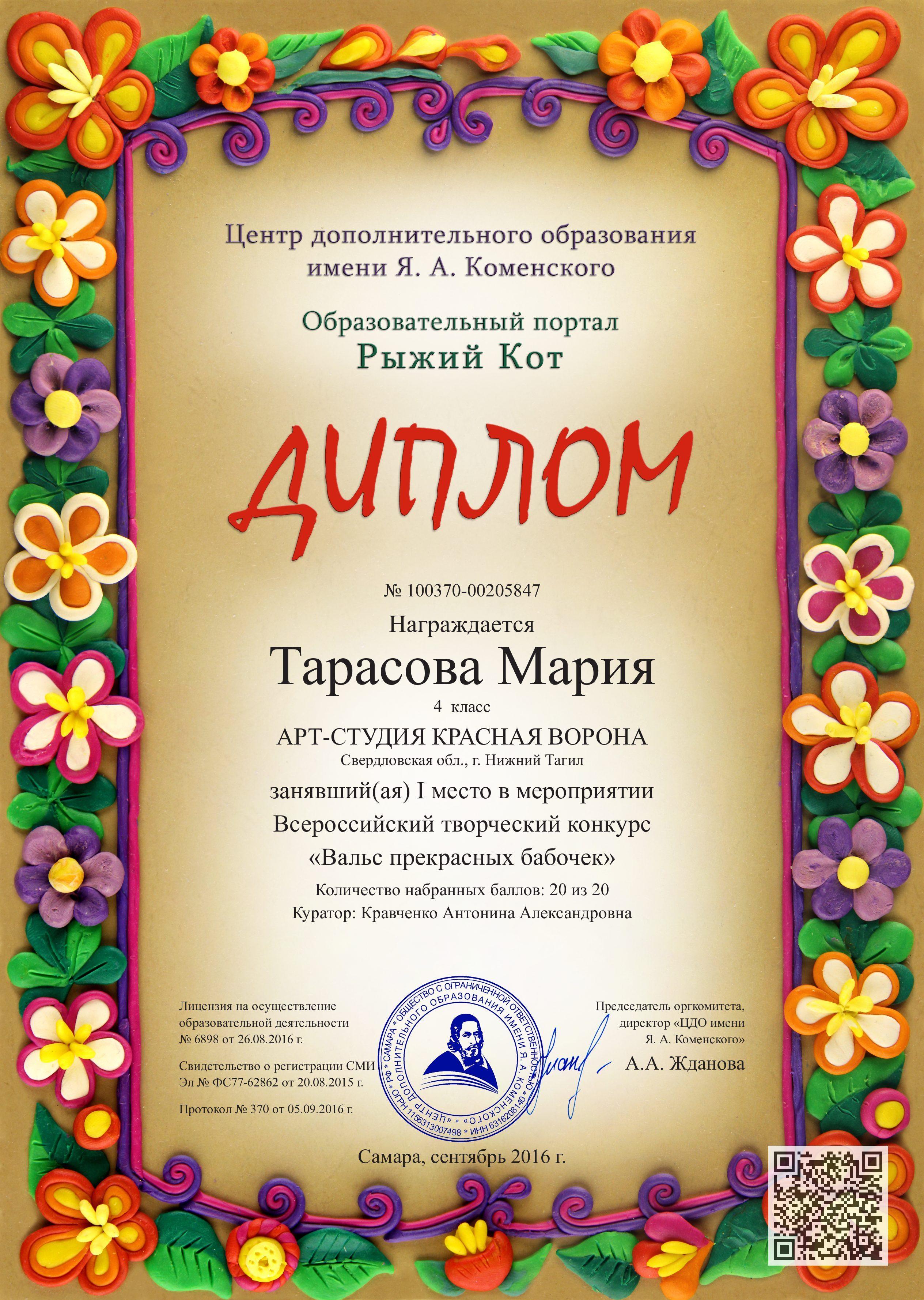 Тарасова Мария 1 место