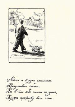"""Роман в открытках """"Жизнь и сколько в ней собак"""""""