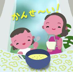 冷たい牛乳でつくる「カップスープ」