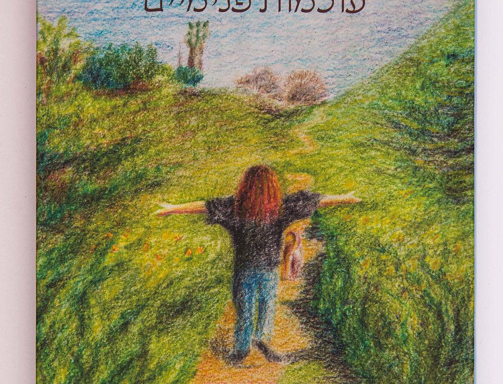 באדיבודהא - שרית יעקב
