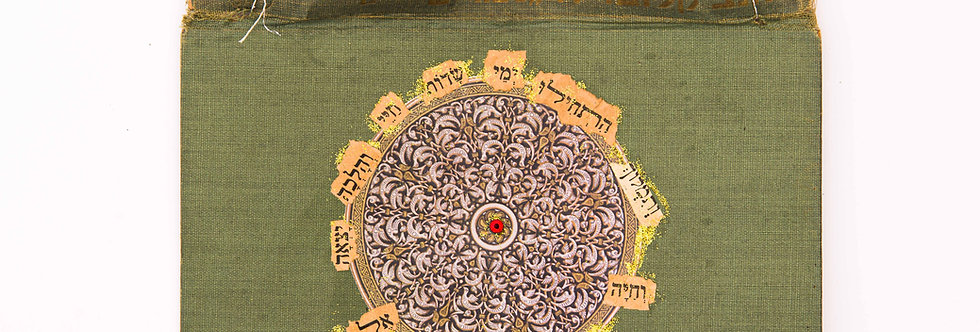 כריכת ספר - שילה אורינגר