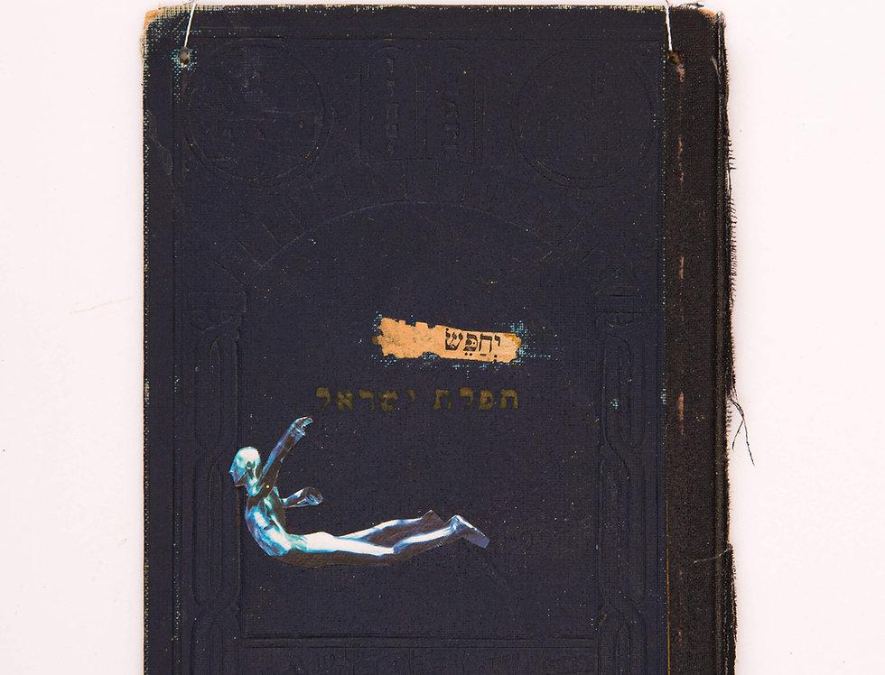 כריכת ספר ׳יחפש׳ - שילה אורינגר
