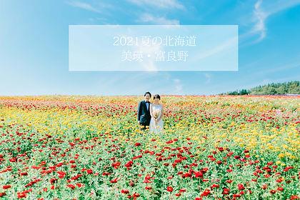 2021夏の北海道.jpg