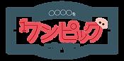 ワンピッグ_ロゴ