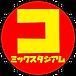 コミックスタジアム.png