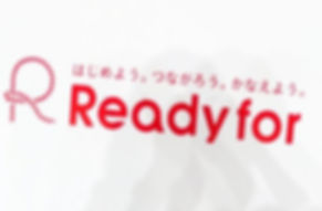 ハーバルケア|Ready For掲載ページ