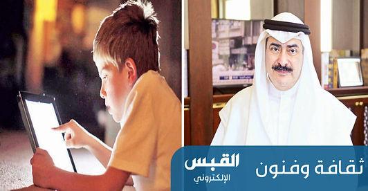 مكتبة الكويت الوطنية تستضيف مؤتمر ثقافة الطفل في زمن التكنولوجيا
